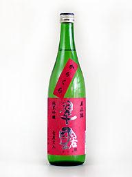 翠露 辛口 純米酒 山田錦